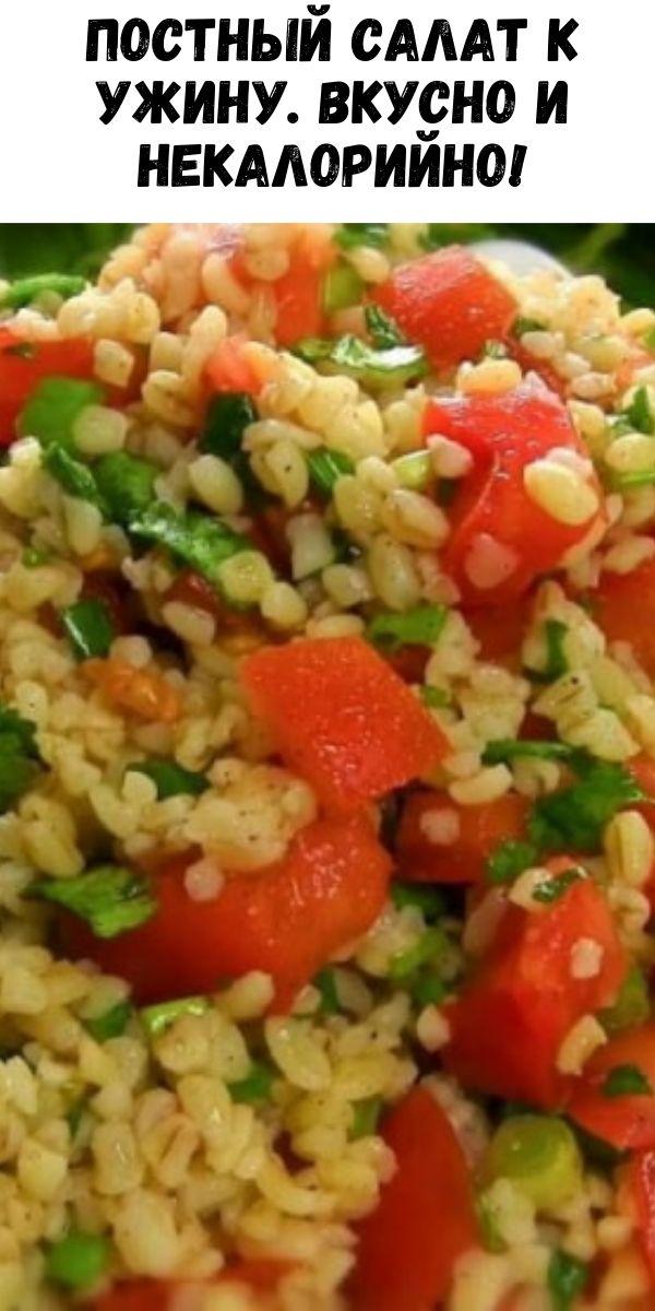Постный салат к ужину. Вкусно и некалорийно!