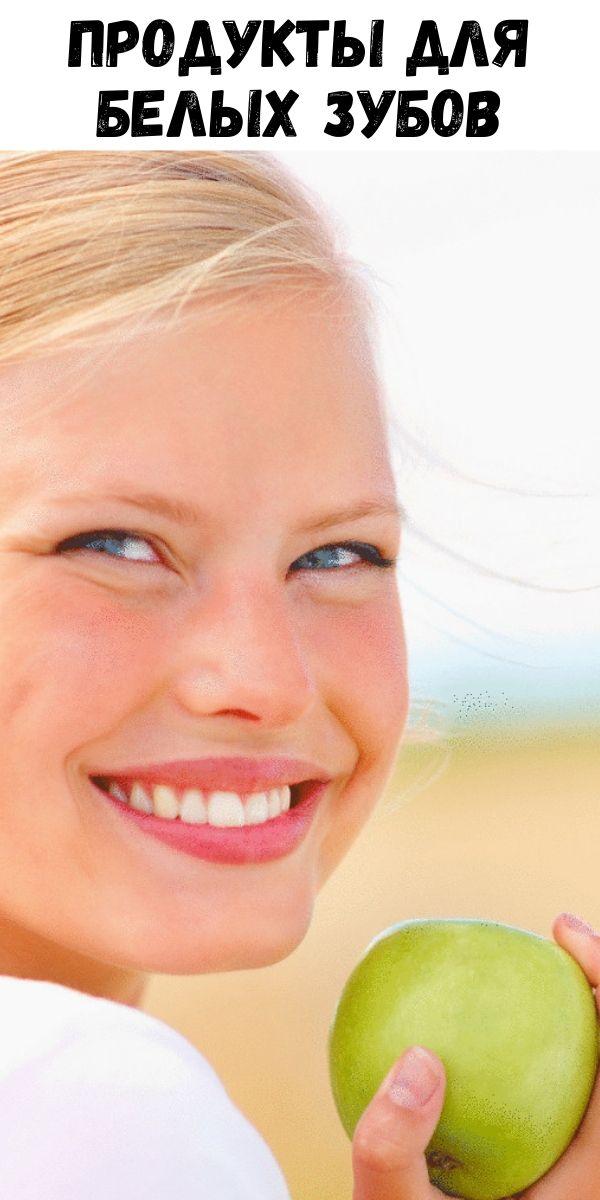 Продукты для белых зубов