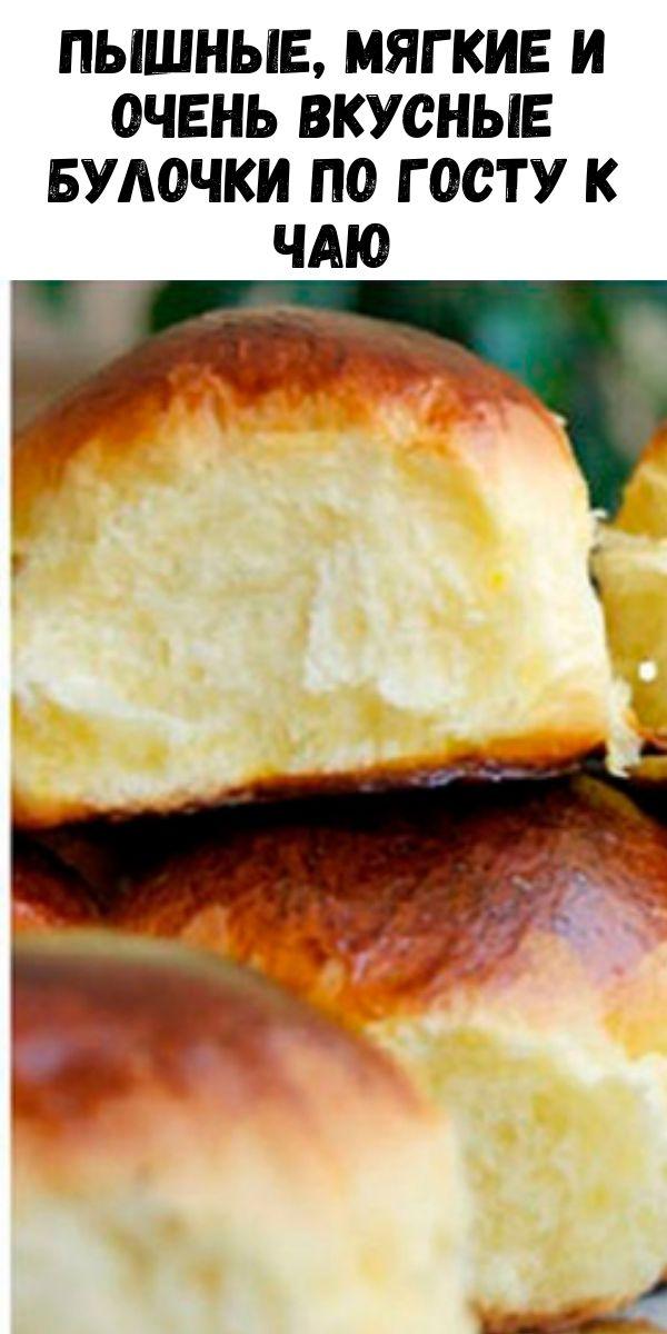 Пышные, мягкие и очень вкусные булочки по ГОСТу к чаю