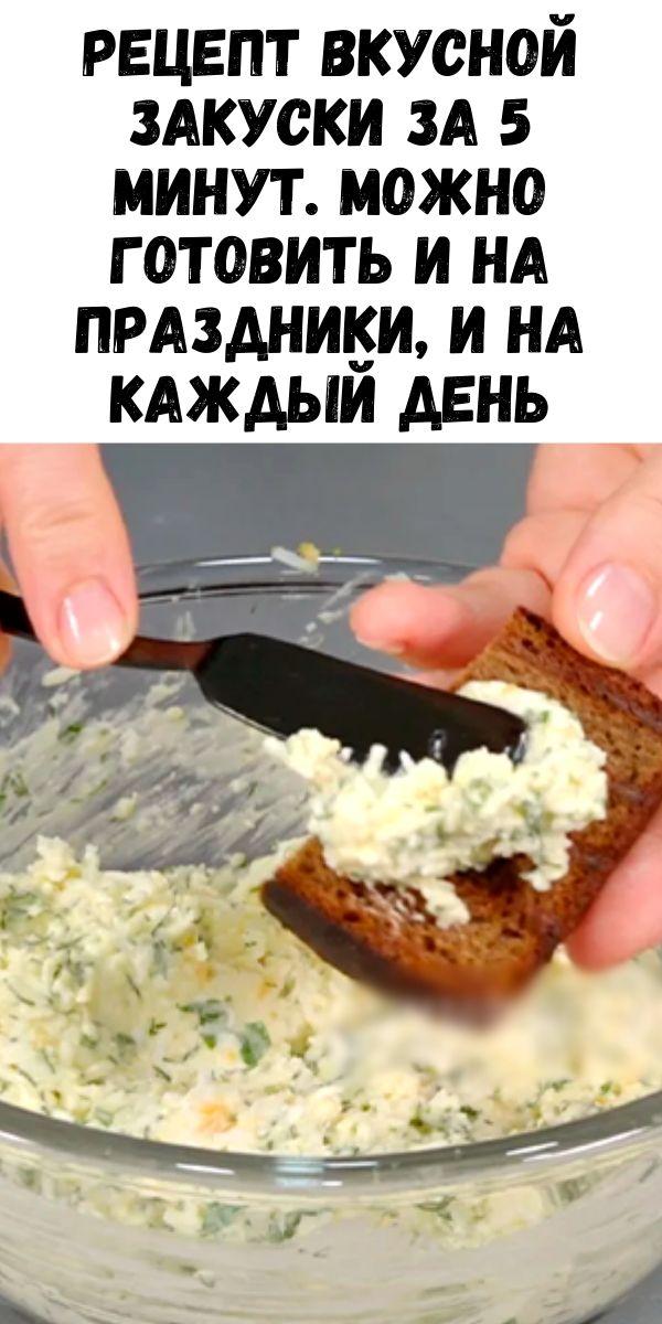 Рецепт вкусной закуски за 5 минут. Можно готовить и на праздники, и на каждый день