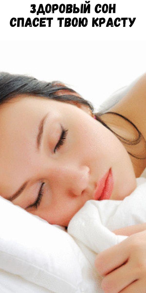 Здоровый сон спасет твою красту