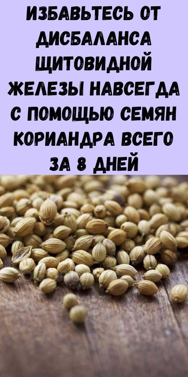Избавьтесь от дисбаланса щитовидной железы навсегда с помощью семян кориандра всего за 8 дней