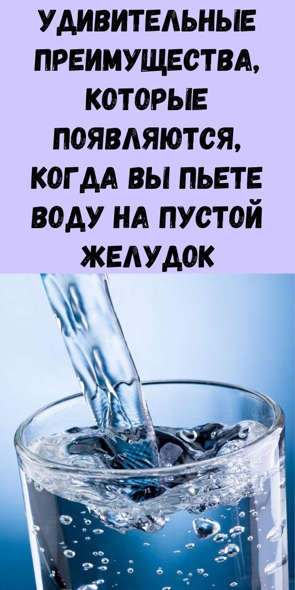 Удивительные преимущества, которые появляются, когда вы пьете воду на пустой желудок