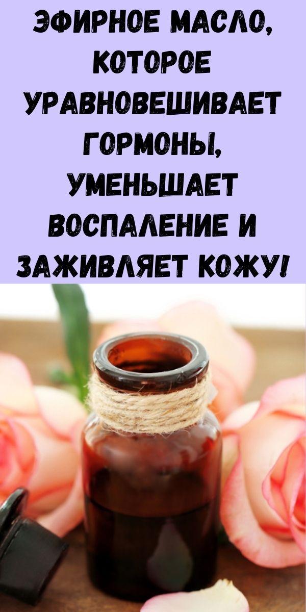 Эфирное масло, которое уравновешивает гормоны, уменьшает воспаление и заживляет кожу!
