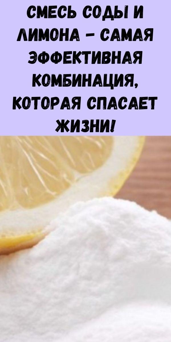 Смесь соды и лимона - самая эффективная комбинация, которая спасает жизни!