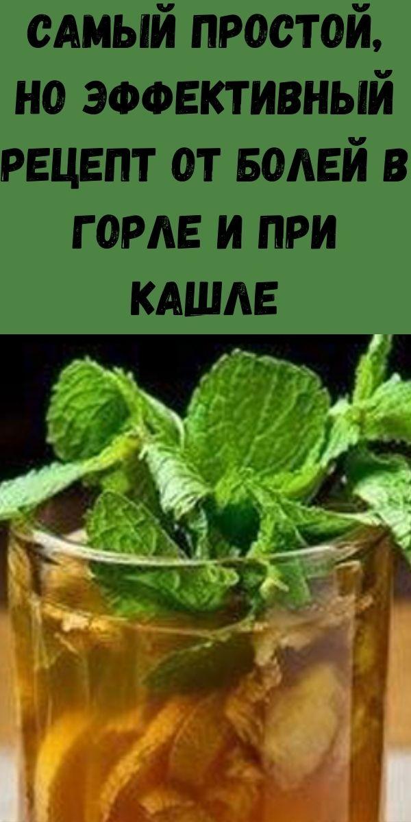 Самый простой, но эффективный рецепт от болей в горле и при кашле