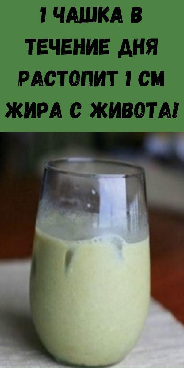 1 чашка в течение дня растопит 1 см жира с живота!