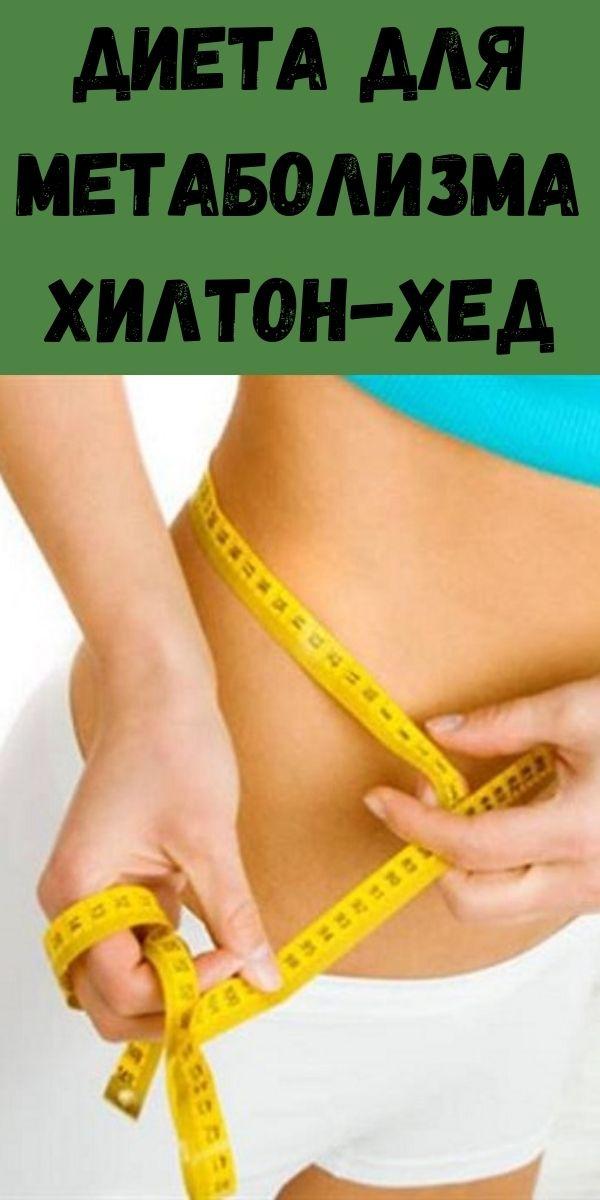 Диета для метаболизма Хилтон-Хед