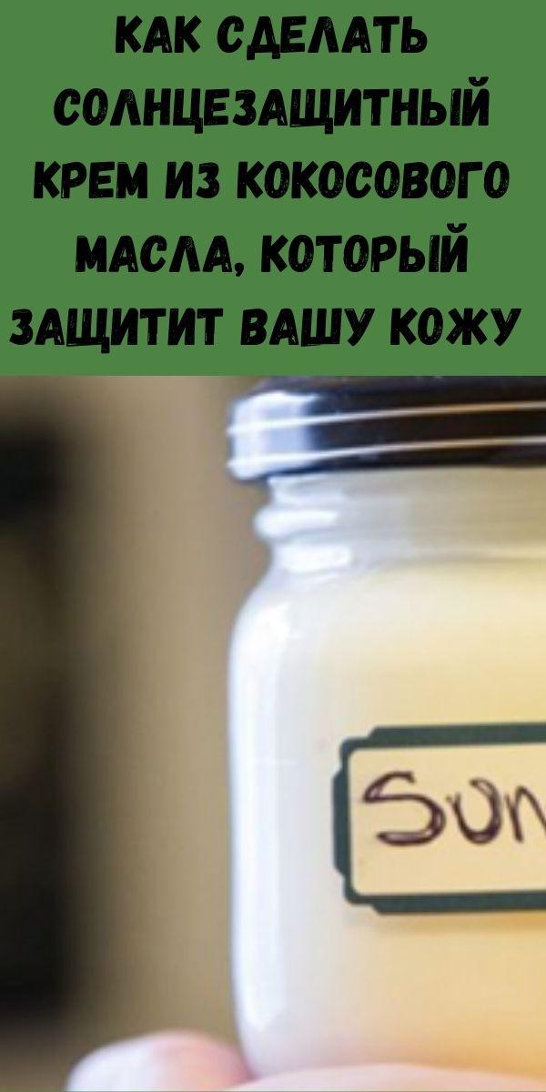 Как сделать солнцезащитный крем из кокосового масла, который защитит вашу кожу от ультрафиолетовых лучей
