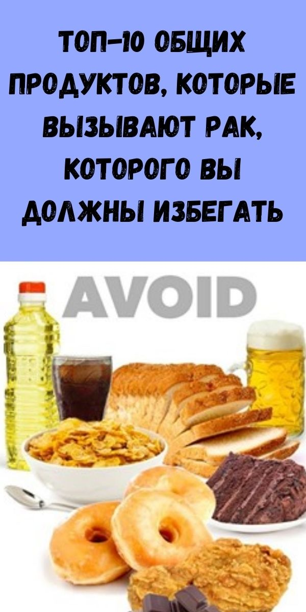 Топ-10 общих продуктов, которые вызывают рак, которого вы должны избегать