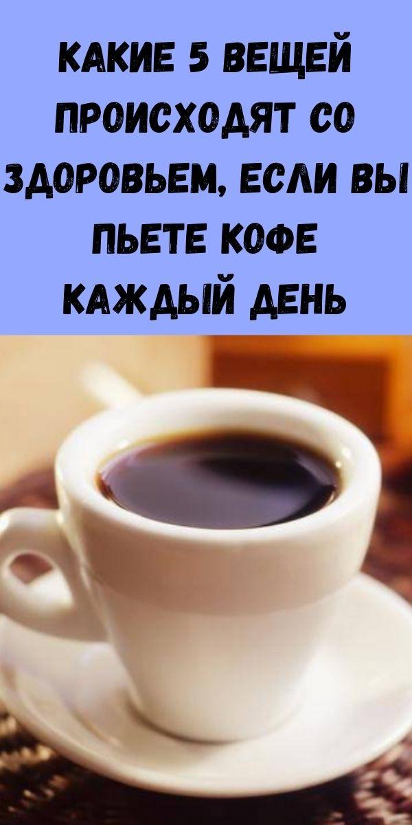 Какие 5 вещей происходят со здоровьем, если вы пьете кофе каждый день