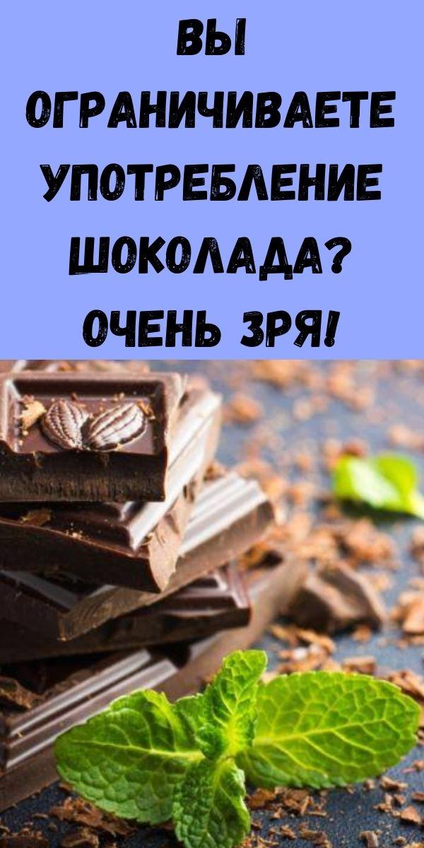 Вы ограничиваете употребление шоколада? Очень зря!