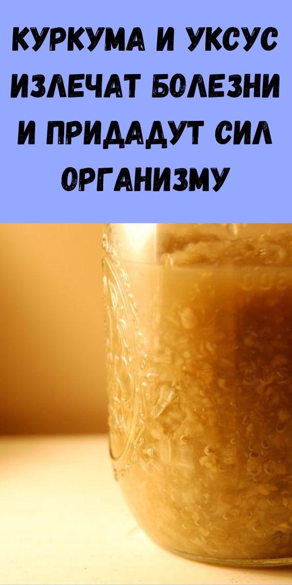 Куркума и уксус излечат болезни и придадут сил организму