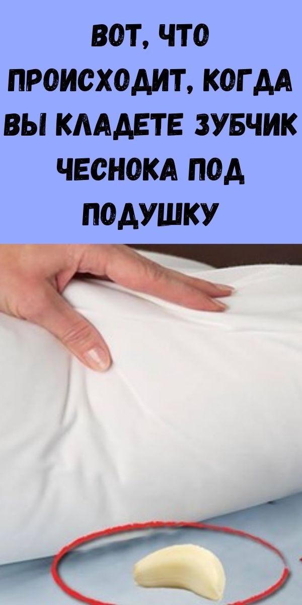 Вот, что происходит, когда вы кладете зубчик чеснока под подушку