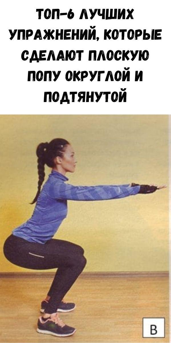 ТОП-6 лучших упражнений, которые сделают плоскую попу округлой и подтянутой