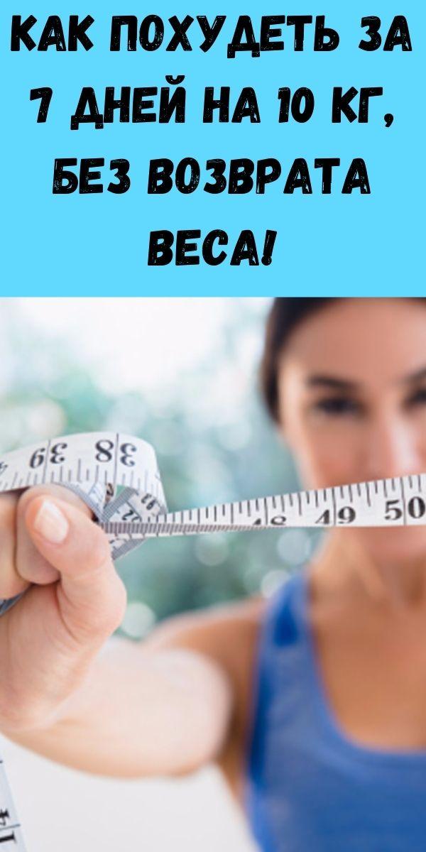 Как похудеть за 7 дней на 10 кг, без возврата веса!