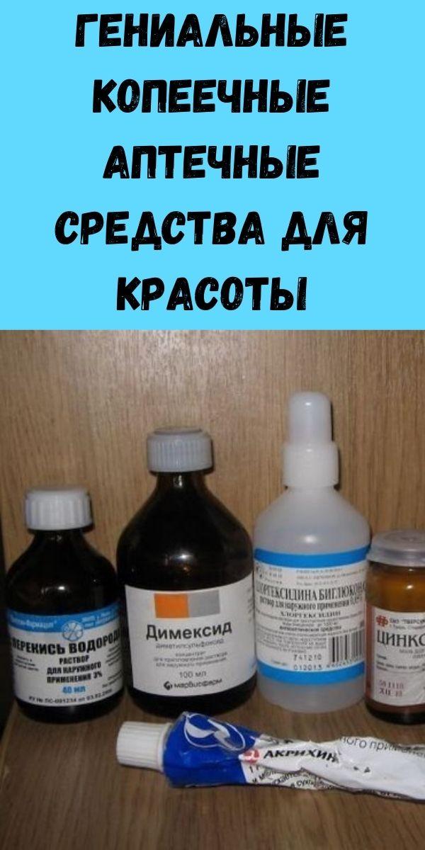 Гениальные копеечные аптечные средства для красоты