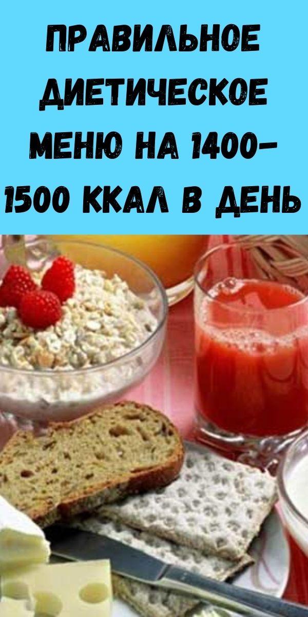Правильное диетическое меню на 1400-1500 ккал в день