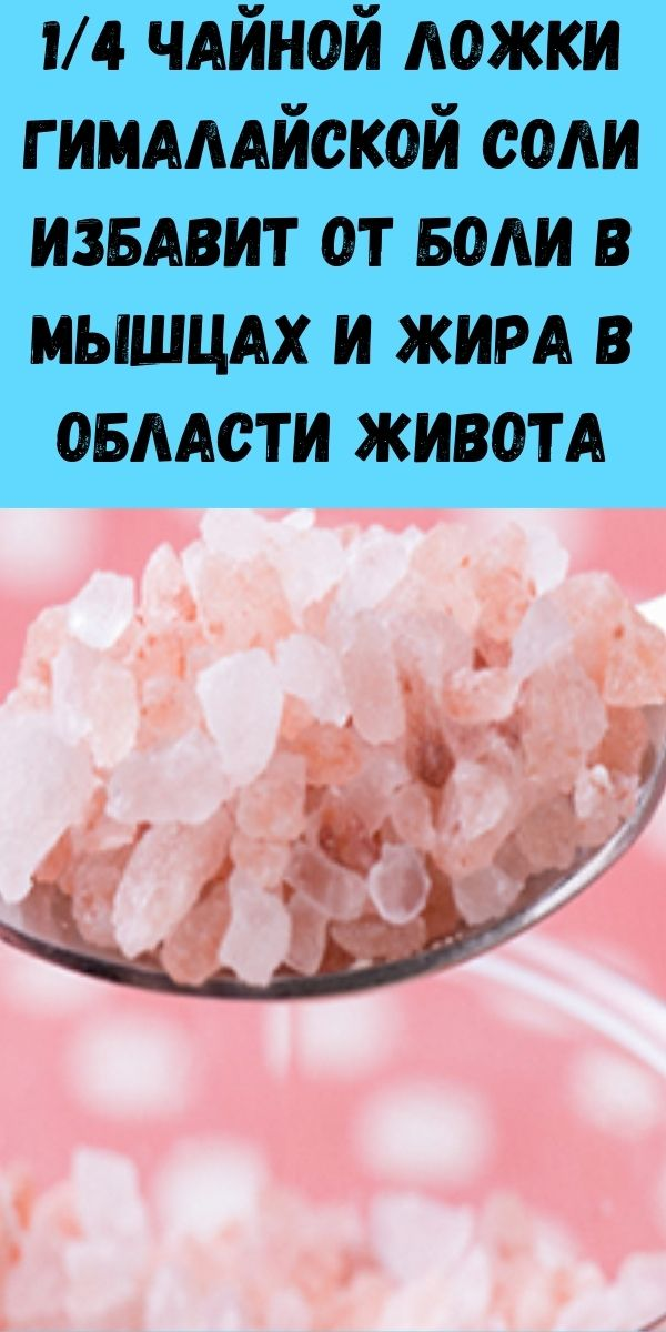 Это как 1/4 чайной ложки гималайской соли избавит от боли в мышцах, токсинов и жира в области живота