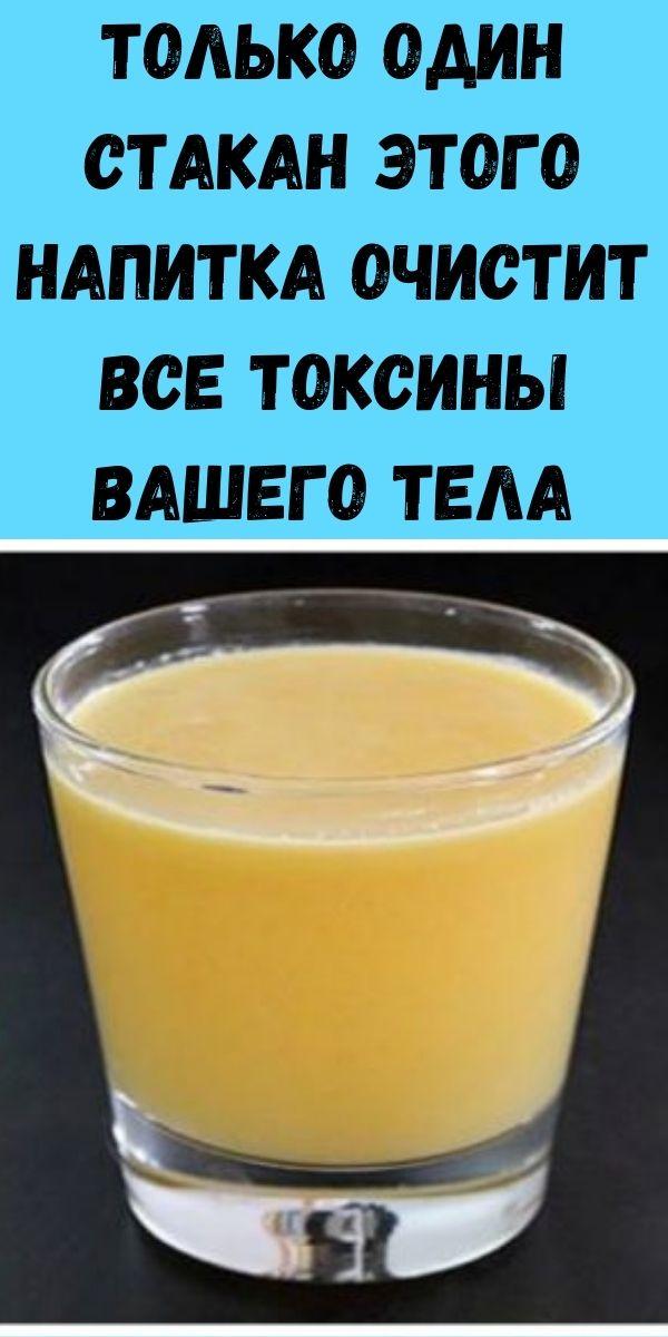 Только один стакан этого напитка очистит все токсины вашего тела