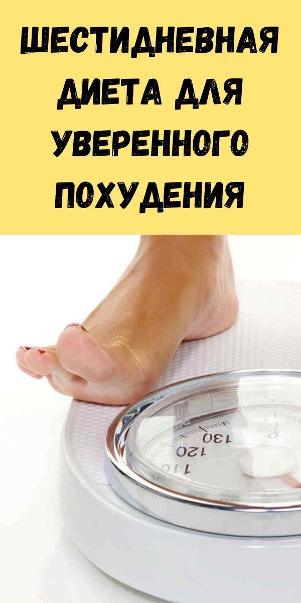 Шестидневная диета для уверенного похудения