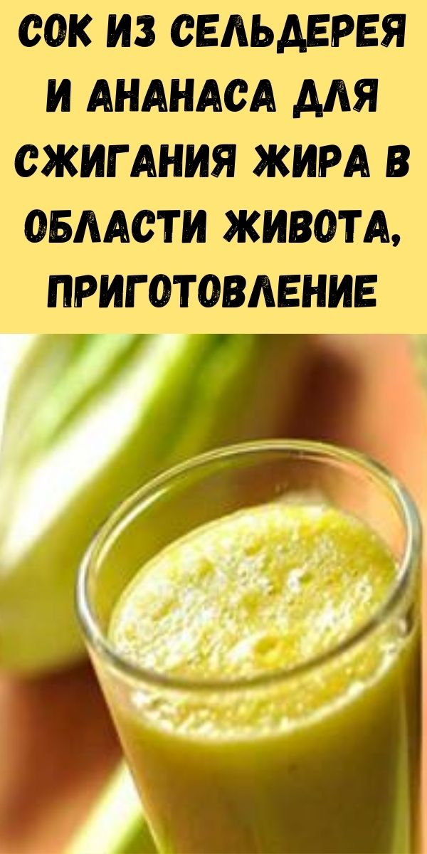 Сок из сельдерея и ананаса для сжигания жира в области живота, приготовление