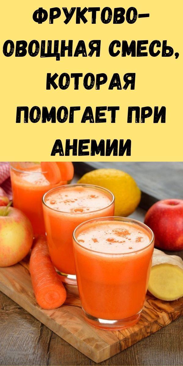Фруктово-овощная смесь, которая помогает при анемии