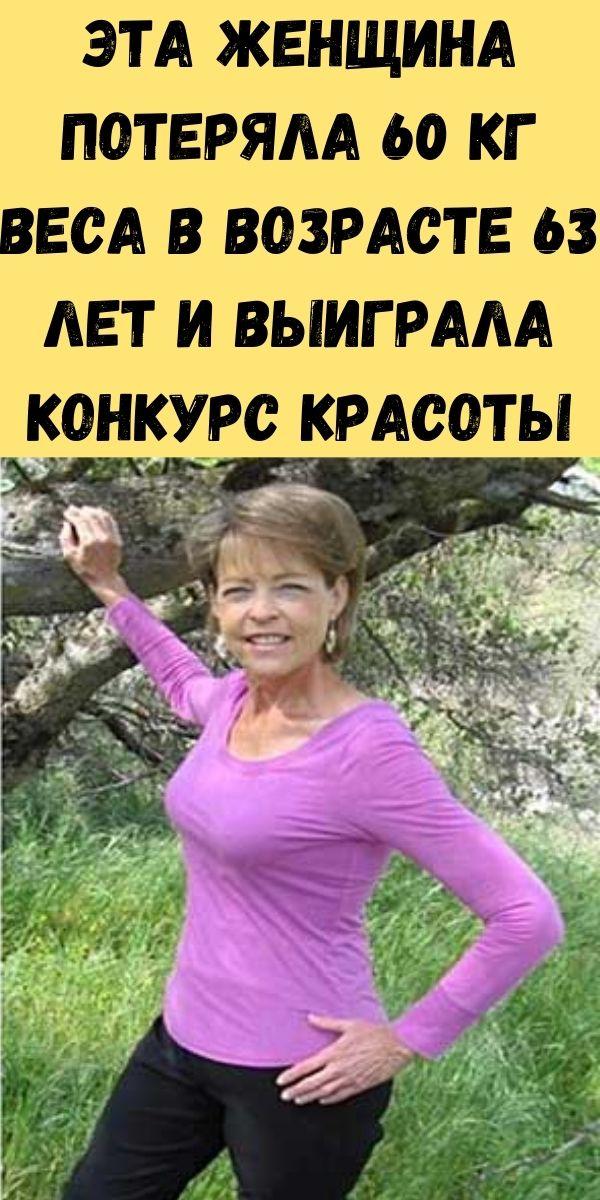 Эта женщина потеряла 60 кг веса в возрасте 63 лет и выиграла конкурс королевы красоты