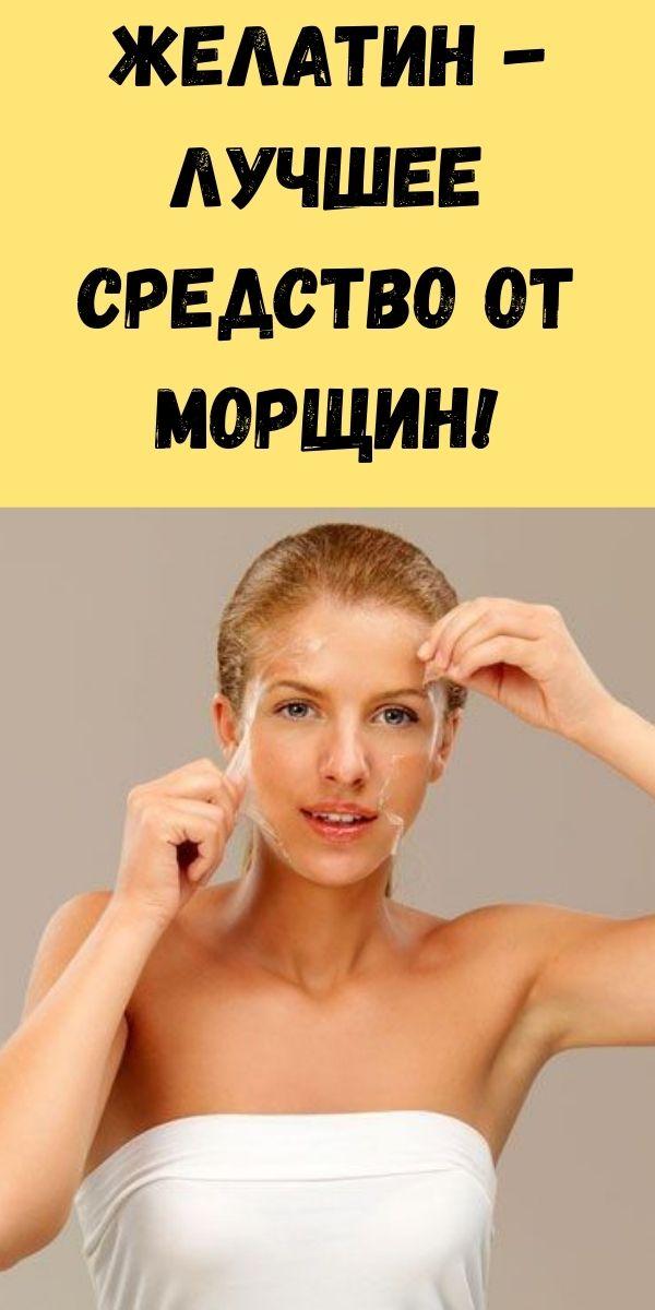 Желатин - лучшее средство от морщин!