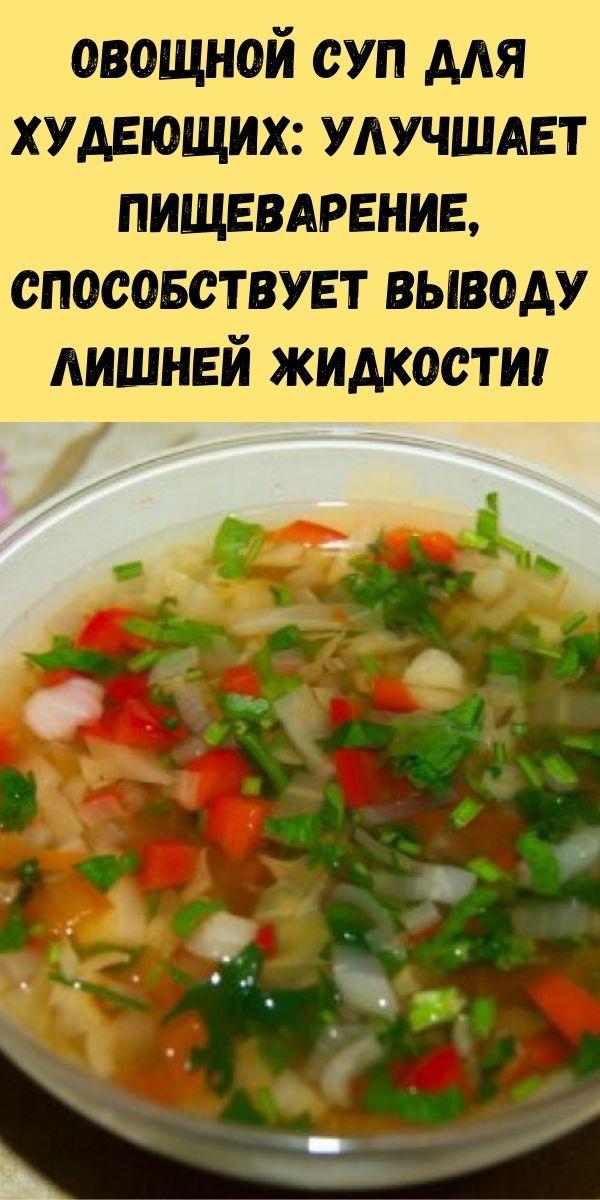 Овощной суп для худеющих: улучшает пищеварение, способствует выводу лишней жидкости и прекрасно насыщает!