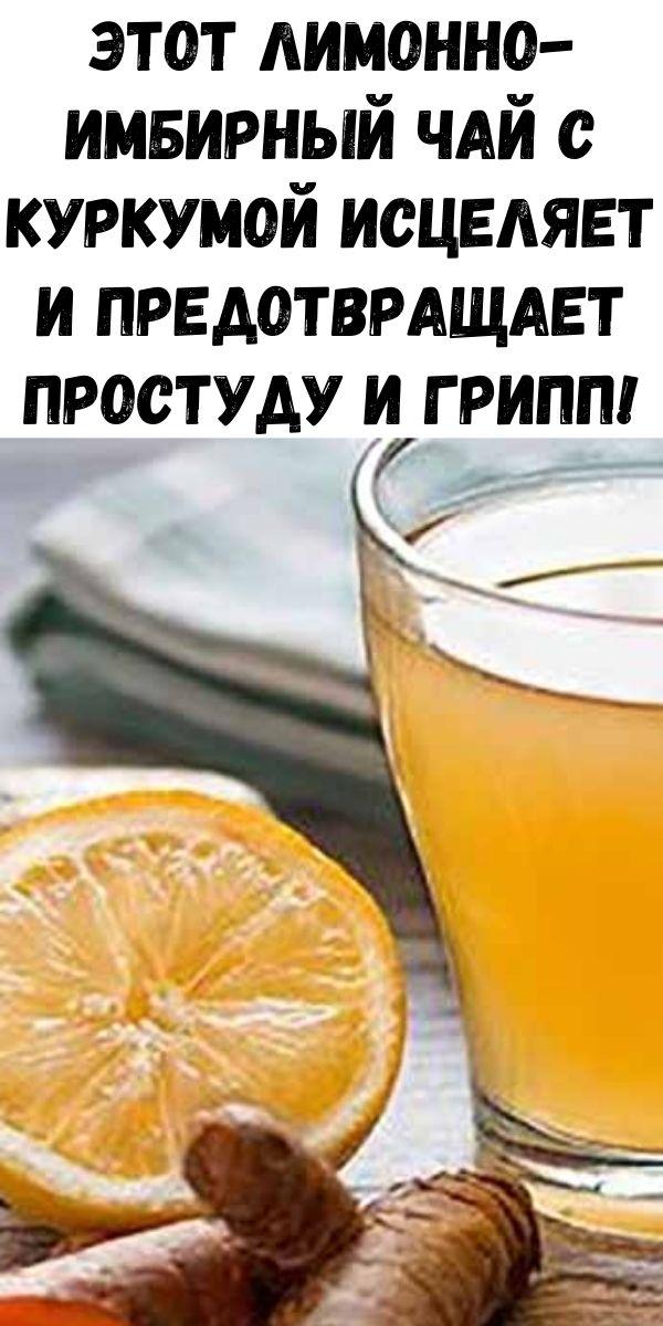 Этот лимонно-имбирный чай с куркумой исцеляет и предотвращает простуду и грипп!