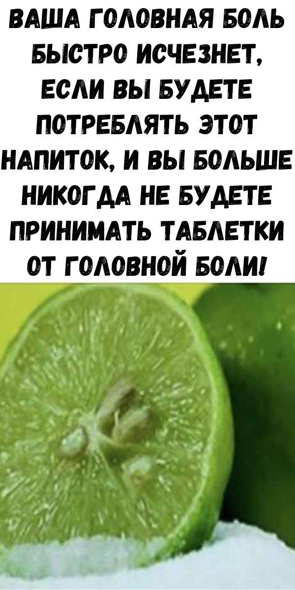 Ваша головная боль быстро исчезнет, если вы будете потреблять этот напиток, и вы больше никогда не будете принимать таблетки от головной боли!