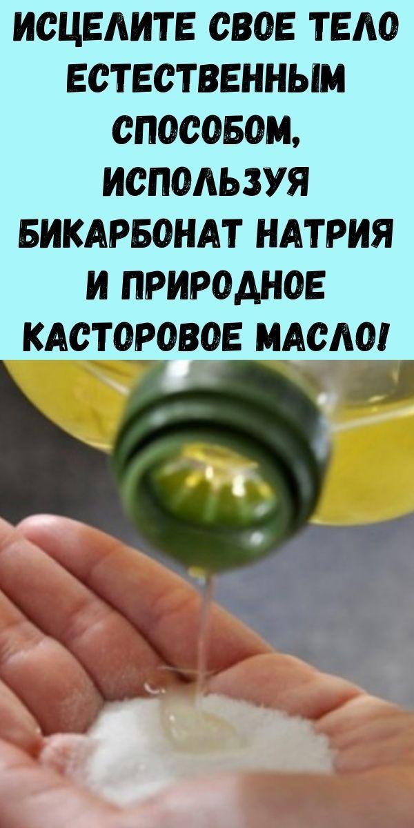 Исцелите свое тело естественным способом, используя бикарбонат натрия и природное касторовое масло!