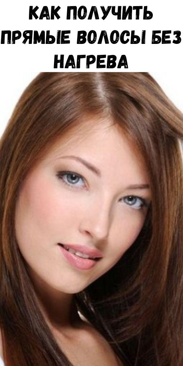 Как получить прямые волосы без нагрева