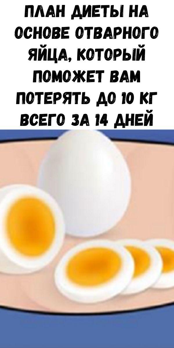 План диеты на основе отварного яйца, который поможет вам потерять до 10 кг всего за 14 дней