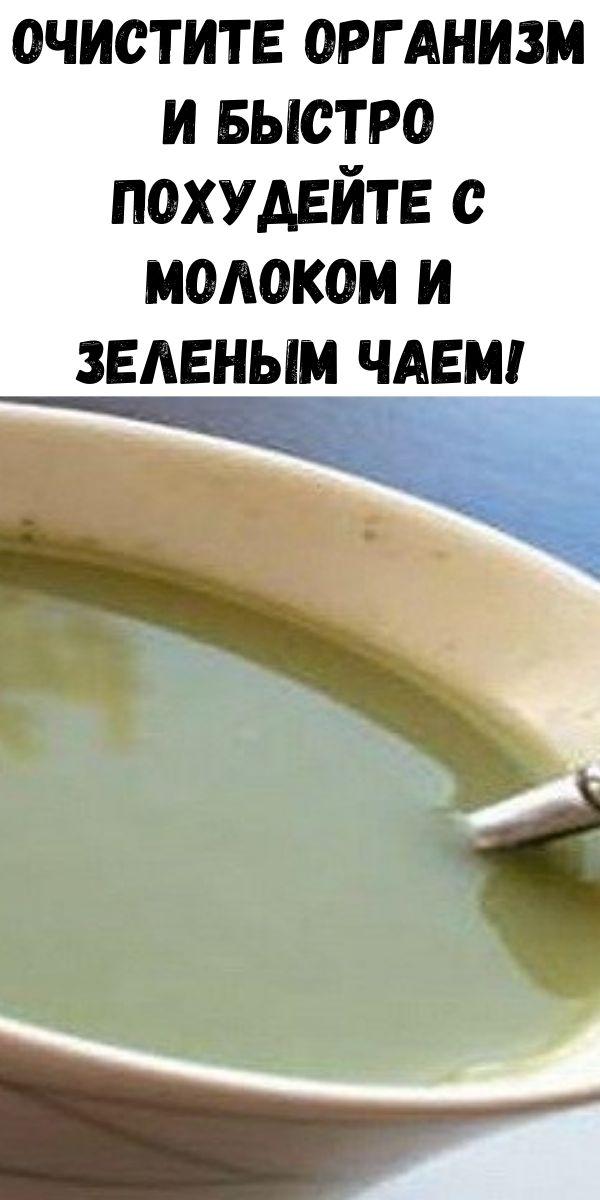 Очистите организм и быстро похудейте с молоком и зеленым чаем!