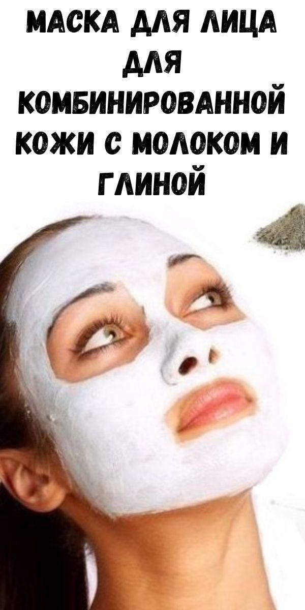 Маска для лица для комбинированной кожи с молоком и глиной