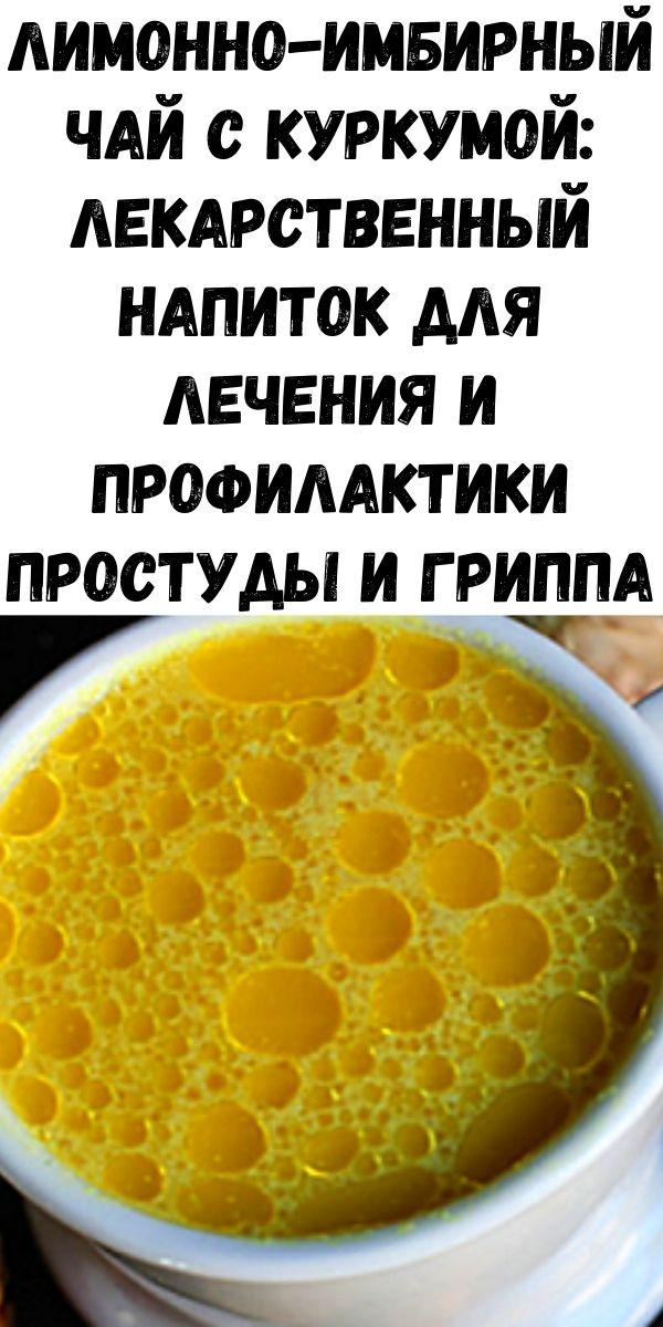 Лимонно-имбирный чай с куркумой: лекарственный напиток для лечения и профилактики простуды и гриппа