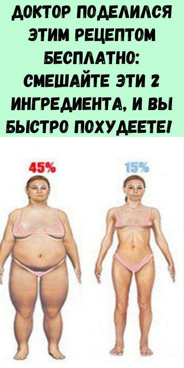 Доктор поделился этим рецептом бесплатно: смешайте эти 2 ингредиента, и Вы быстро похудеете!