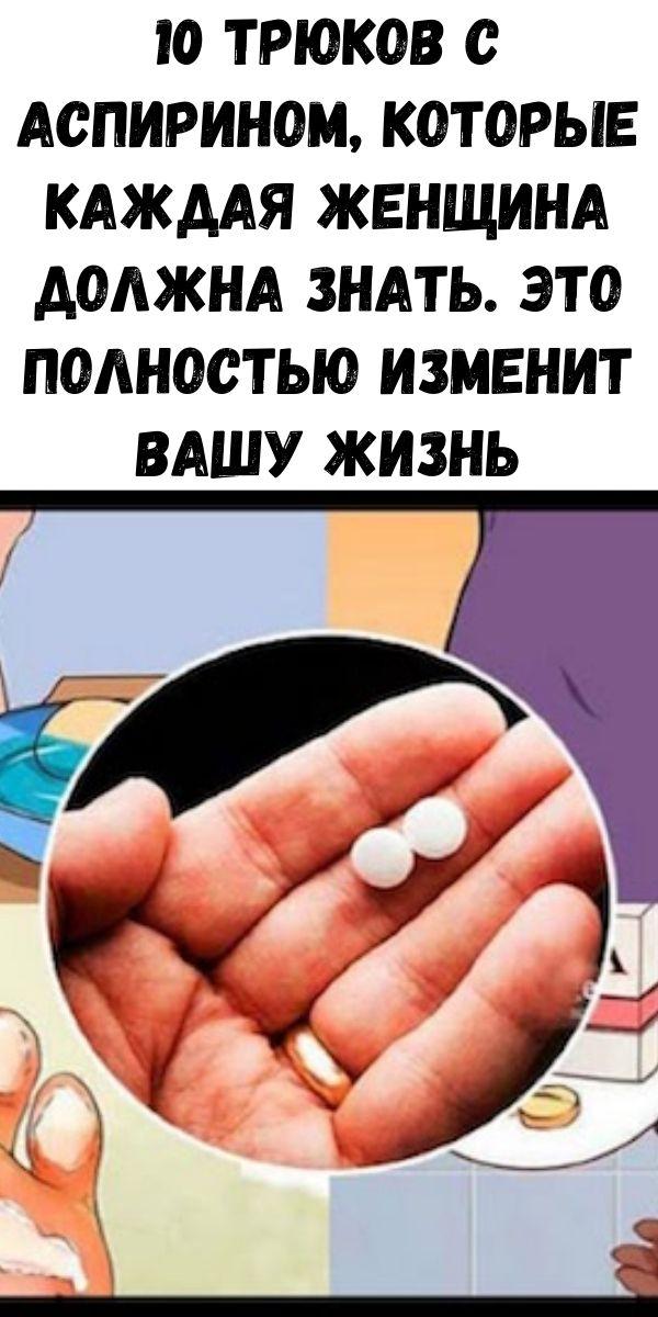 10 трюков с аспирином, которые каждая женщина должна знать. Это полностью изменит вашу жизнь
