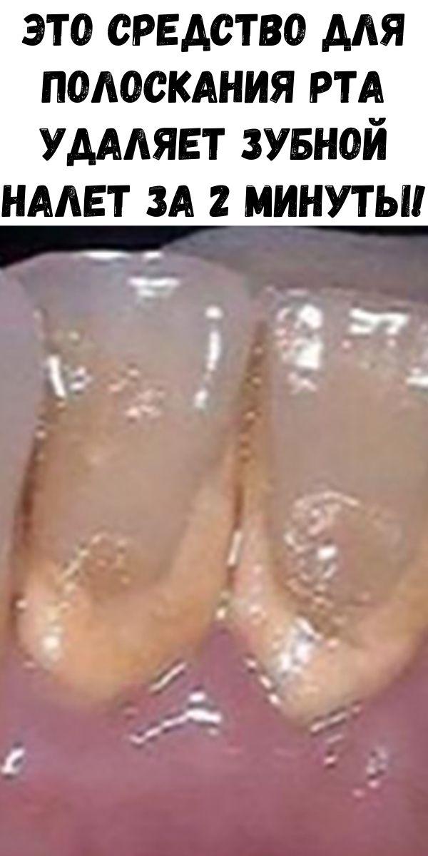 Это средство для полоскания рта удаляет зубной налет за 2 минуты!