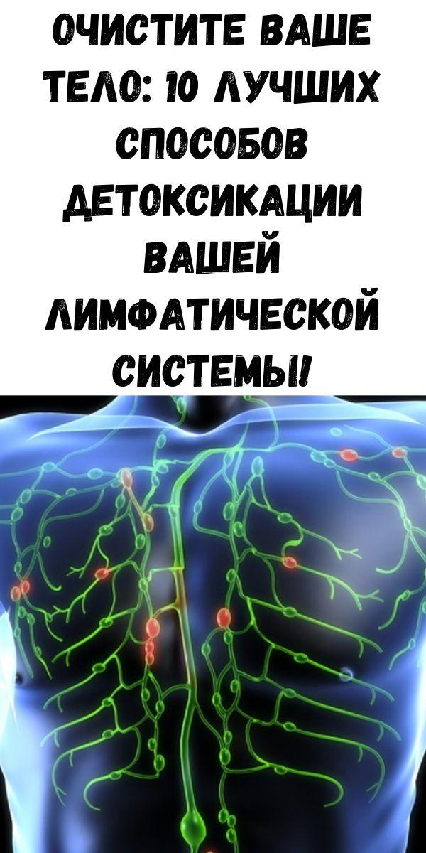 Очистите ваше тело: 10 лучших способов детоксикации вашей лимфатической системы!