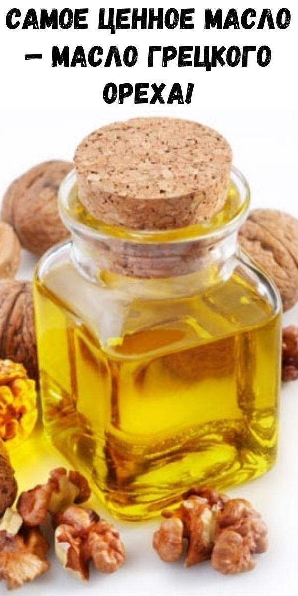 Самое ценное масло — масло грецкого ореха!