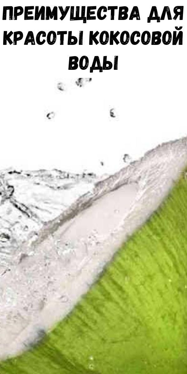 Преимущества Для Красоты Кокосовой Воды