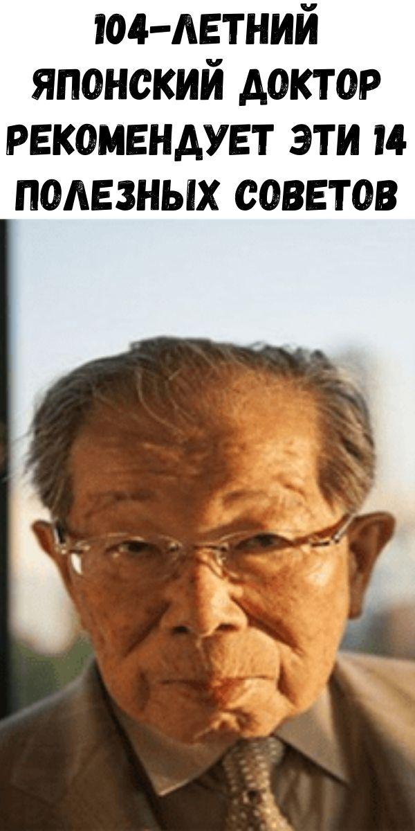 104-летний японский доктор рекомендует эти 14 полезных советов