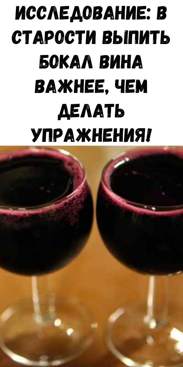 Исследование: в старости выпить бокал вина важнее, чем делать упражнения!