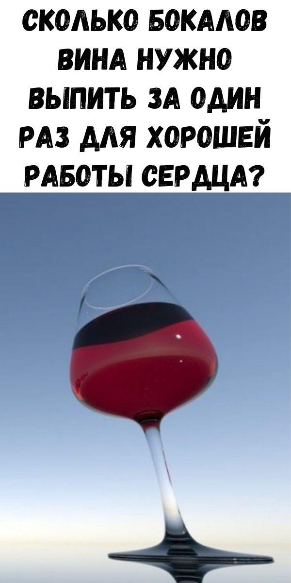 Сколько бокалов вина нужно выпить за один раз для хорошей работы сердца?