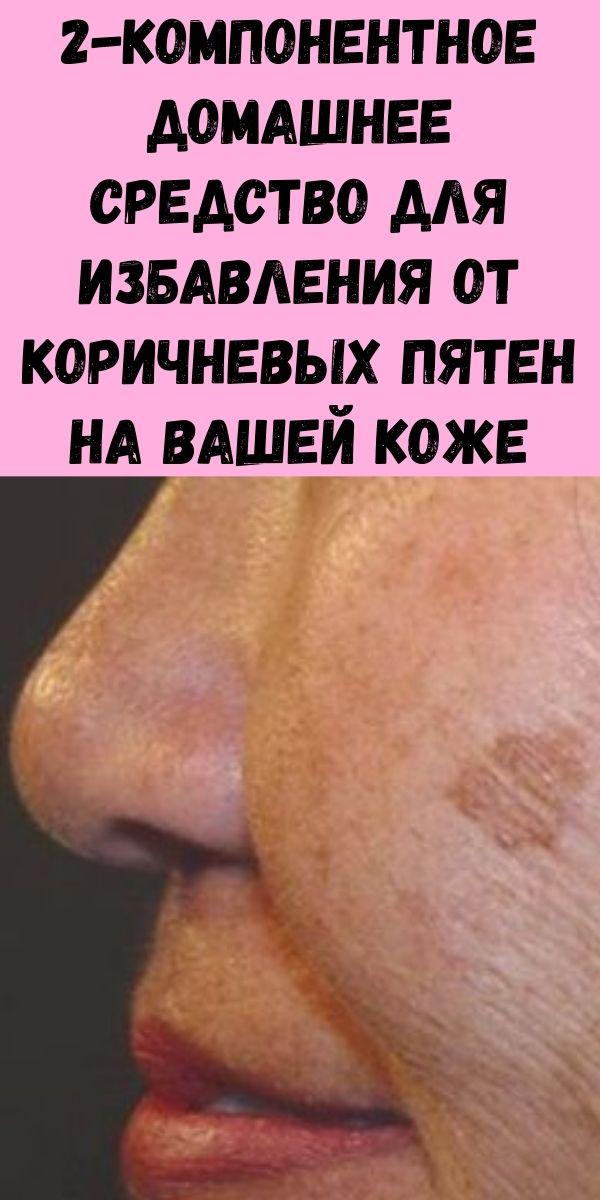 2-компонентное домашнее средство для избавления от коричневых пятен на вашей коже