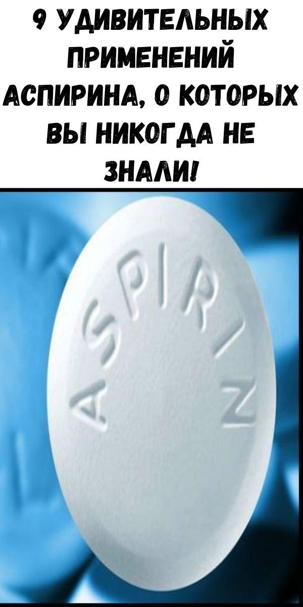 9 удивительных применений аспирина, о которых вы никогда не знали!