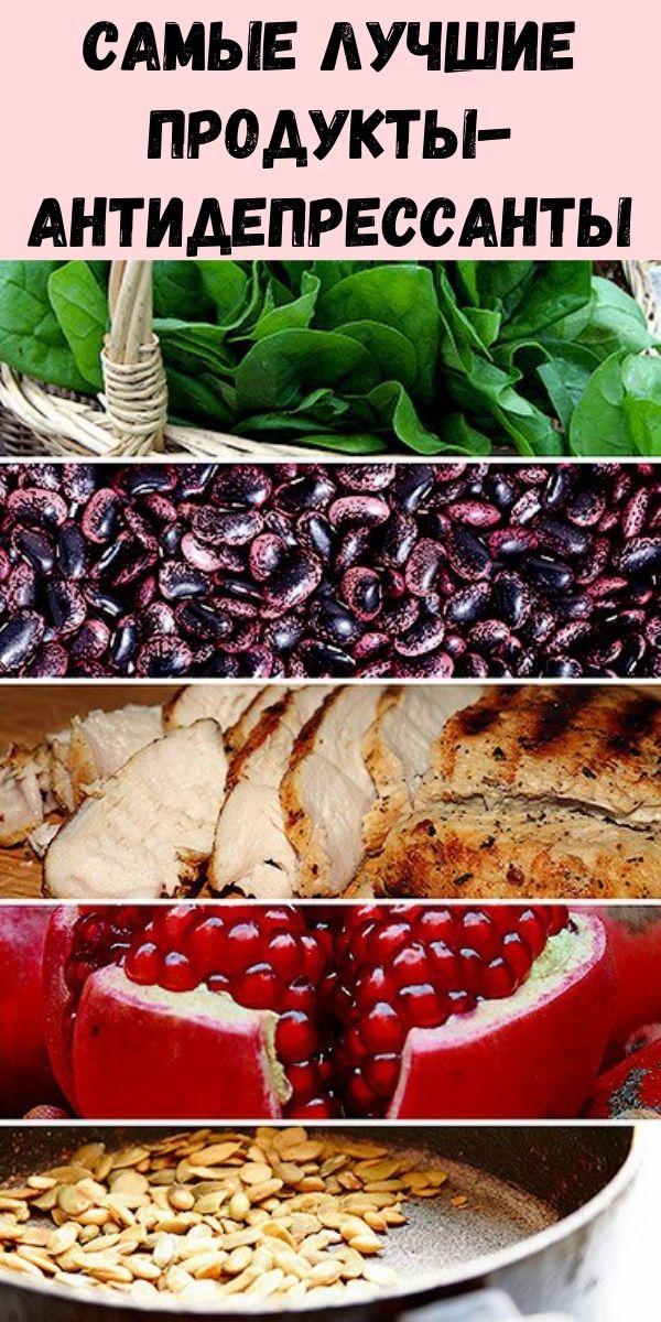 Самые лучшие продукты-антидепрессанты